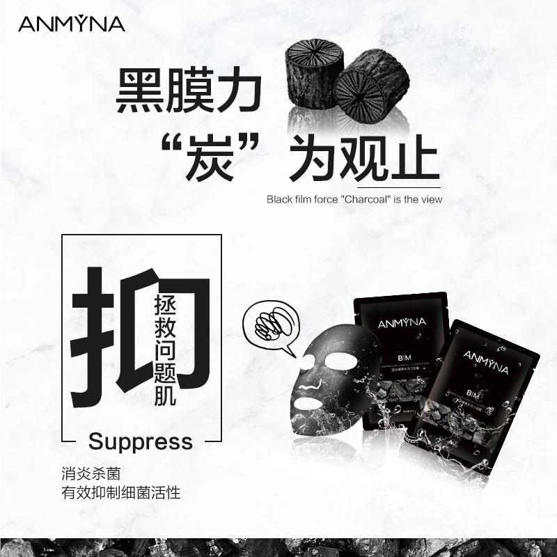 anmyna new charcoal cleansing mask