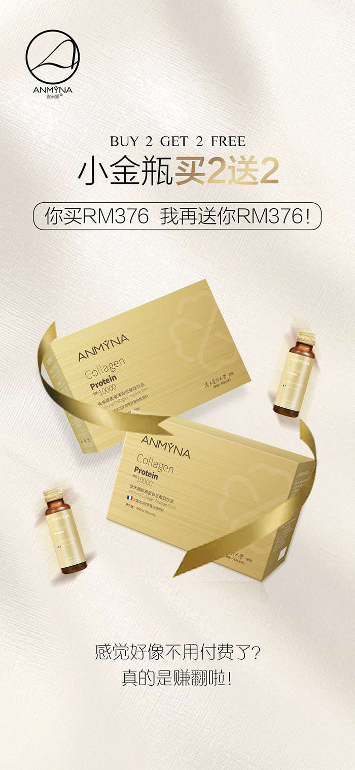 Anmyna Gold Collagen Peptide Drink