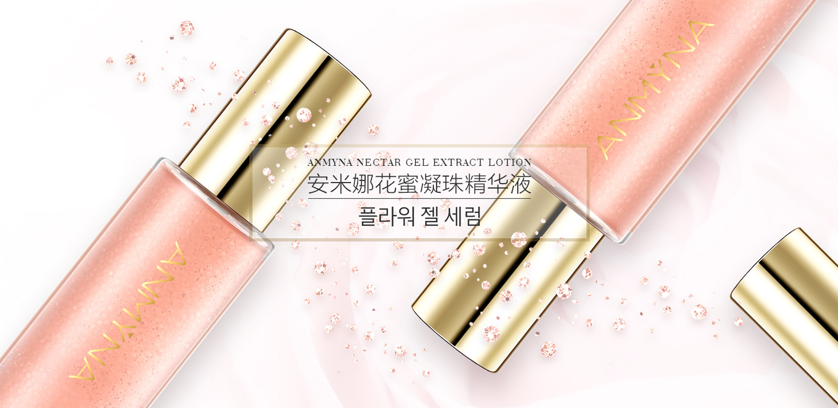 ANMYNA Nectar Gel Extract Lotion