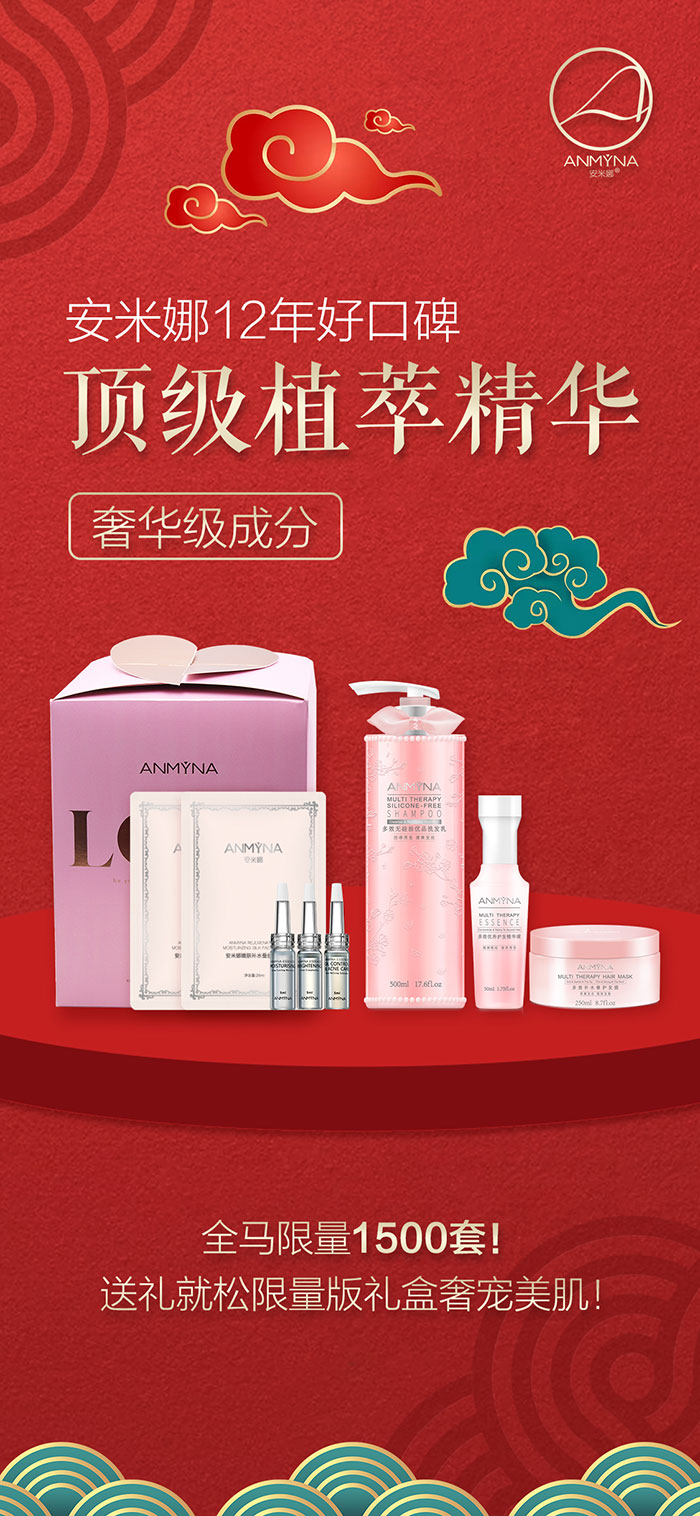 ANMYNA Lucky Fortune CNY Package